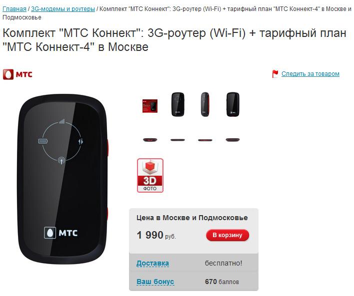 WiFi MTC router 3G